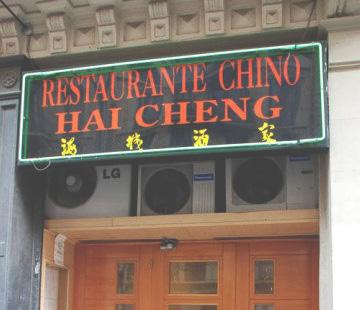 hai-cheng